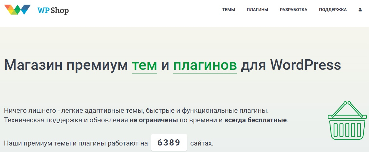 Партнерская программа магазина плагинов WordPress