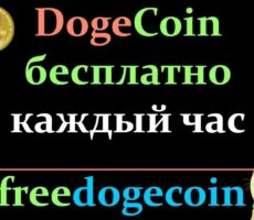 Догкоин кран freedoge.co.in